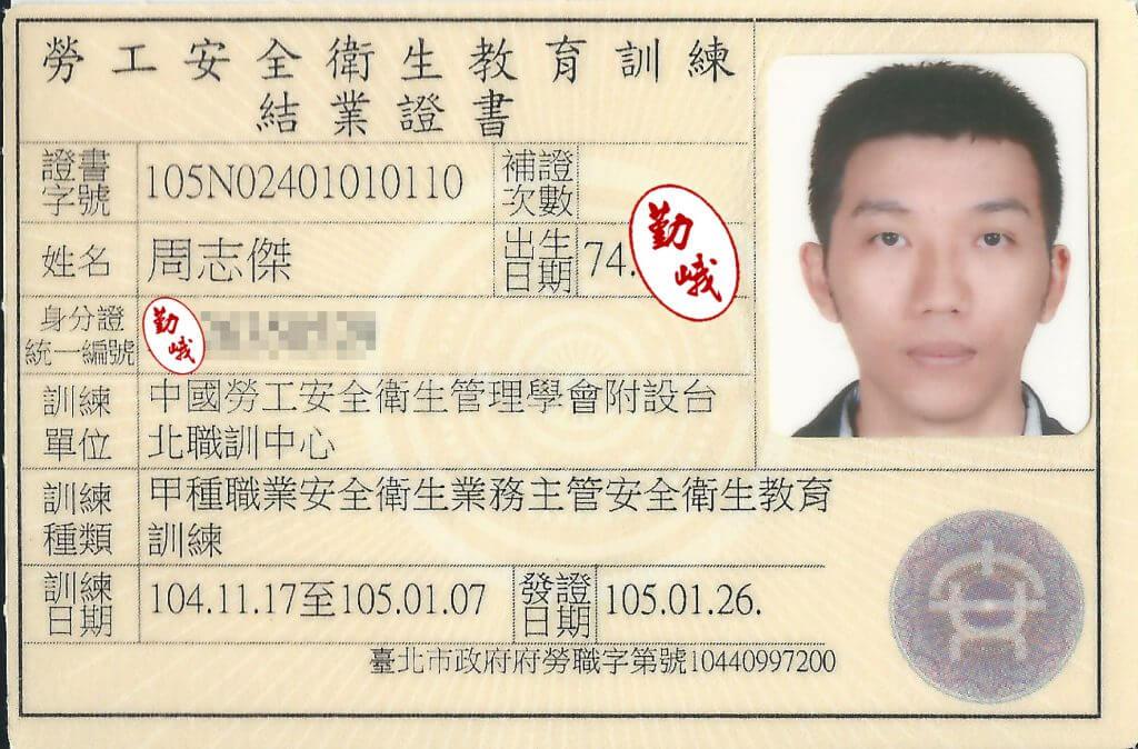 周志傑 勞安甲種職業安全衛生業務主管結業證書
