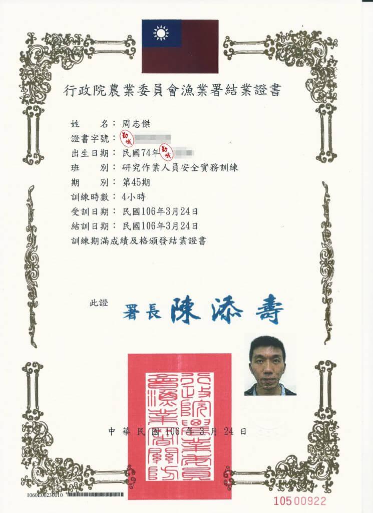 周志傑 漁業署結業證書